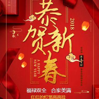 企业 家人 公司 新年贺卡 新年祝福 大拜年