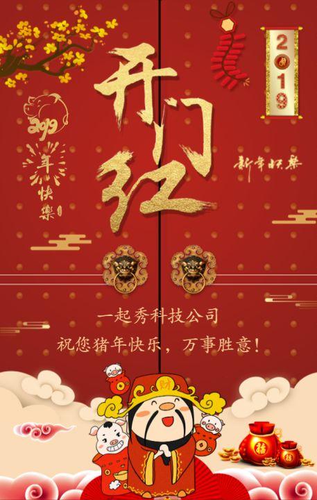 开门红通用猪年春节通用祝福贺卡