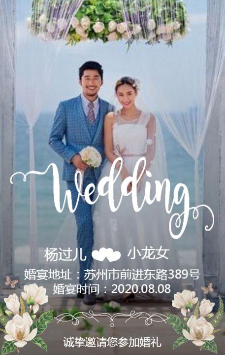清新美婚礼邀请函时尚浪漫结婚请帖请柬