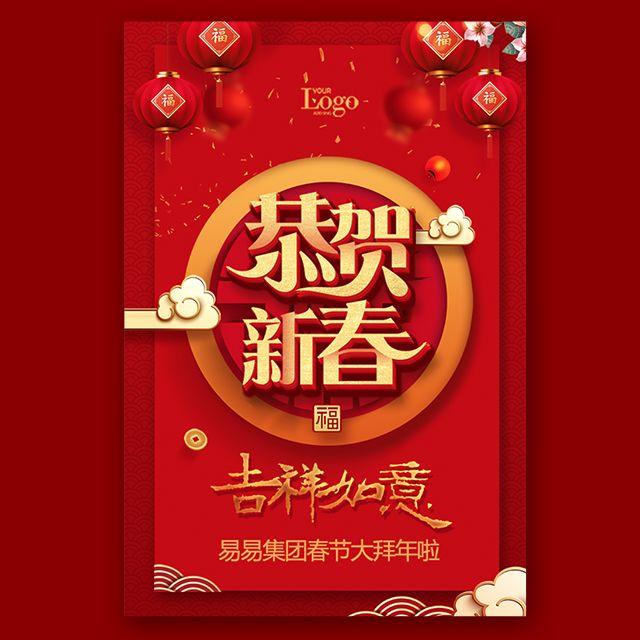 创意自说字画2019春节祝福拜年祝福贺卡企业祝福
