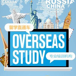 海外留学英语培训-微信广告