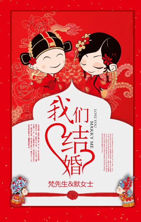 中式婚礼婚宴请柬