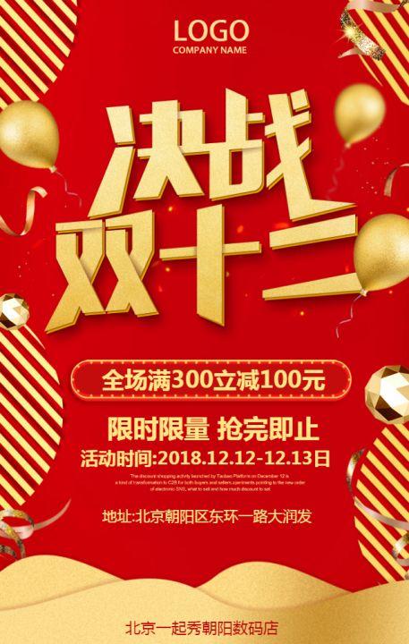 红色双12活动促销海报