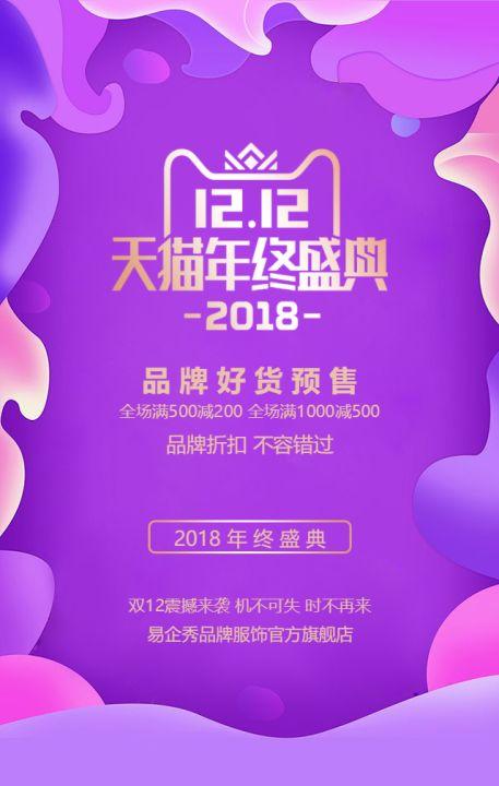 蓝紫双十二活动促销双12年终盛典