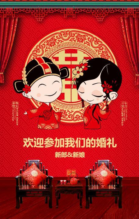 喜庆中式婚礼婚宴请柬