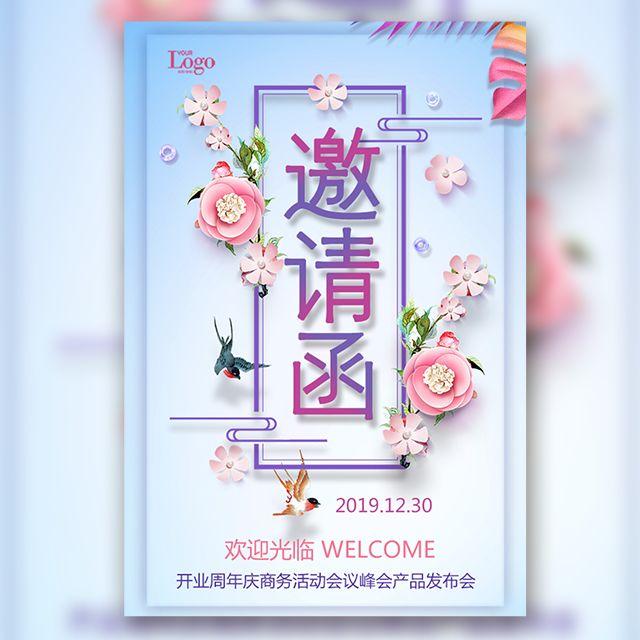 唯美小清新开业周年庆商务活动会议峰会产品发布会