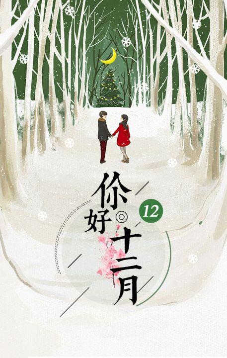 你好12月!十二月祝福贺卡通用模板!