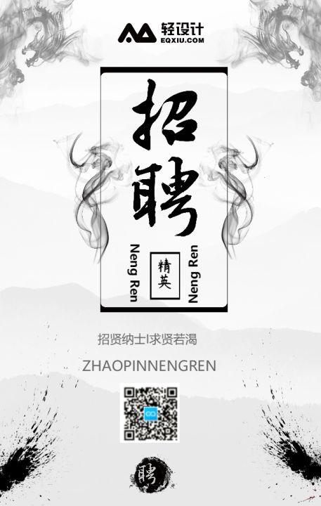 水墨中国风/龙/大气/企业公司人才/校园春秋招聘