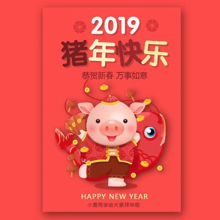 创意高端大气2019猪年新年祝福春节祝福拜年贺卡