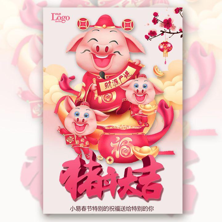 创意快闪大气2019猪年春节祝福拜年贺卡新年祝福