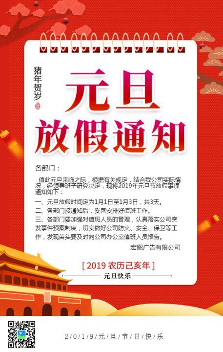 2019年元旦节放假通知