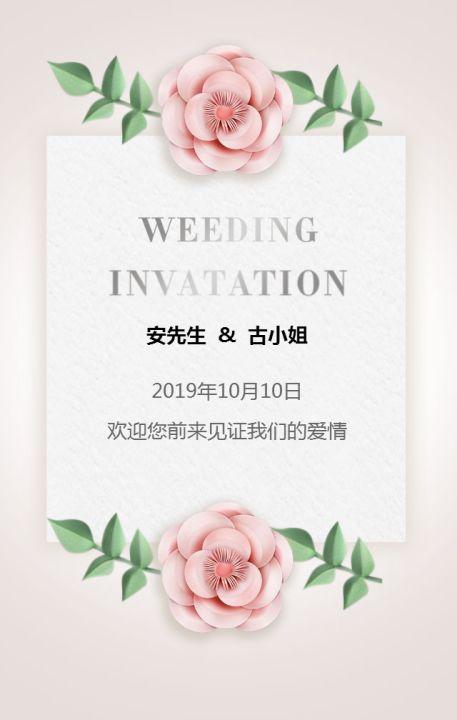 简约唯美复古婚礼邀请函