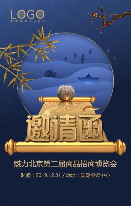 蓝金会议邀请函年会活动宣传招商会展答谢会
