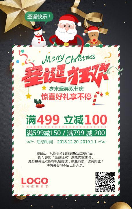圣诞狂欢节促销活动海报