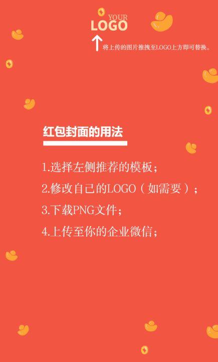 微信企业红包封面的使用方法