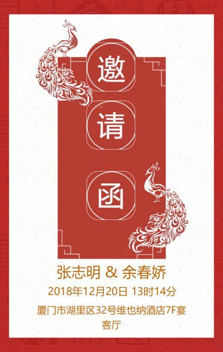 中式高端婚礼请柬邀请函