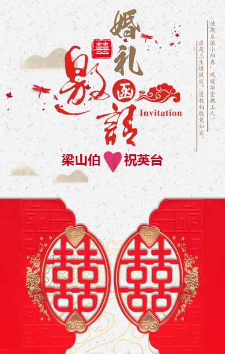 唯美中式婚礼结婚邀请函