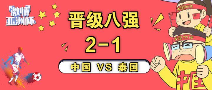 亚洲杯国足晋级八强