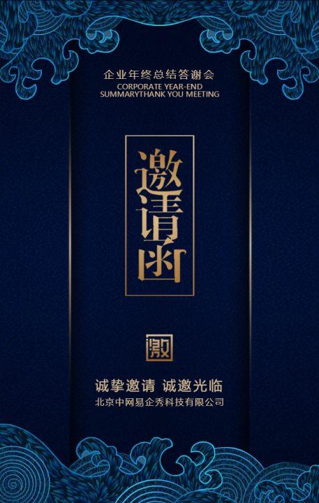 传统中国风活动会议年会邀请函