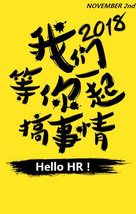 Hello HR!主题活动