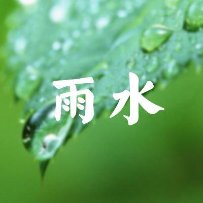 二十四节气之《雨水》