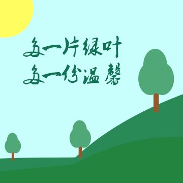 3月12日我们一起来植树