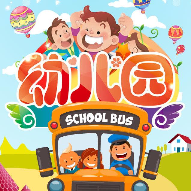 幼儿园介绍、幼儿园招生