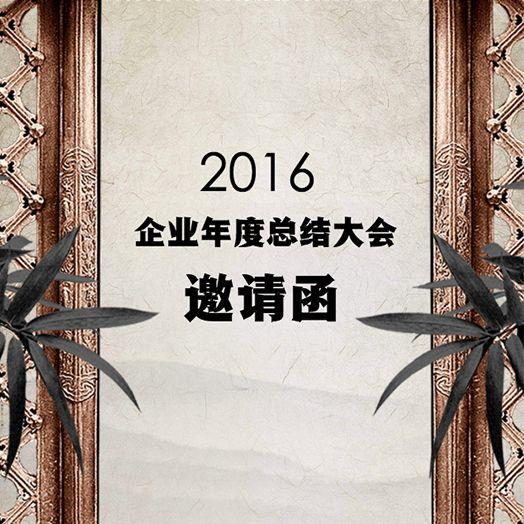 中国风年会邀请