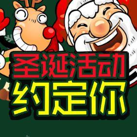 圣诞快乐圣诞节活动样例