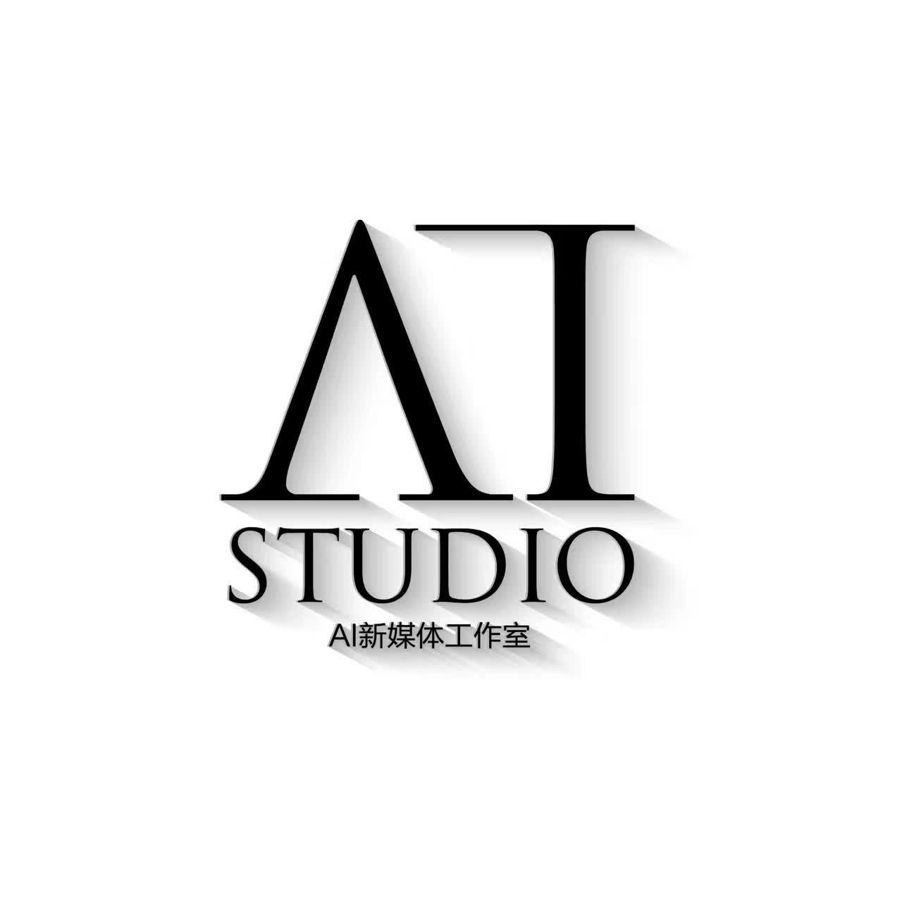 AI工作室