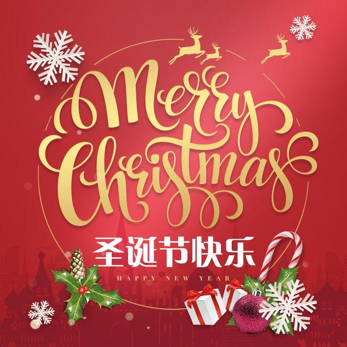 圣诞节狂欢活动邀请函