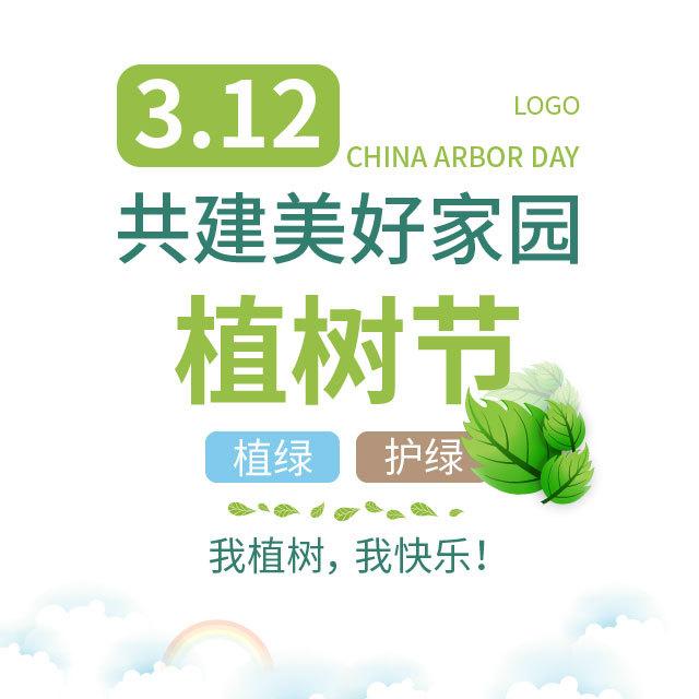 植树节公益活动宣传