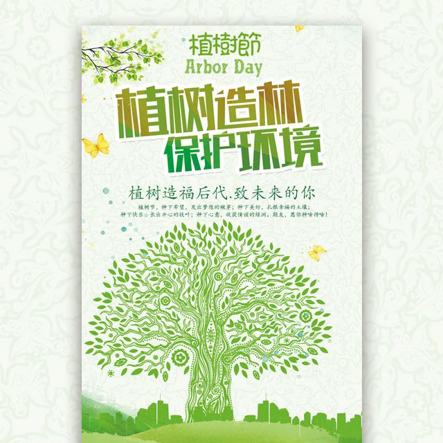 学校企业植树节活动