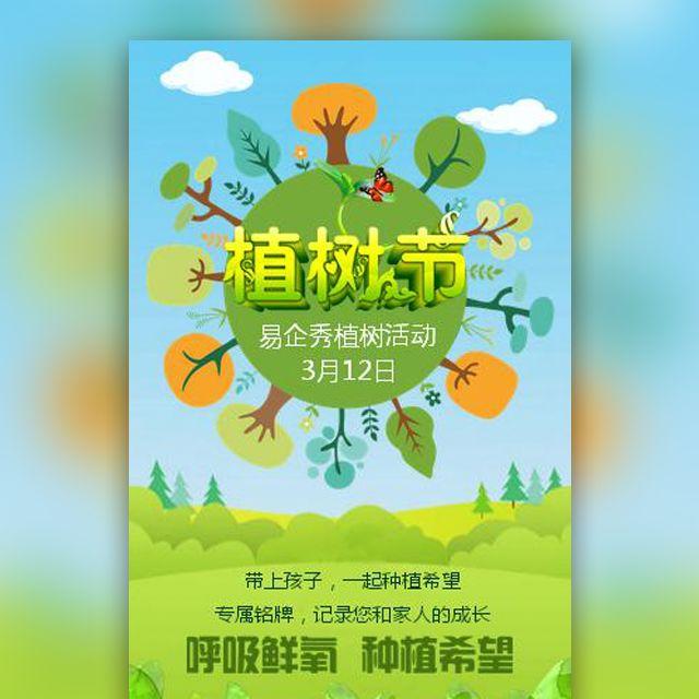 植树节活动邀请函植树节营销热点