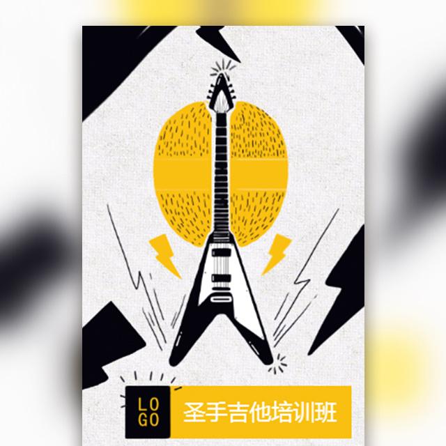 吉他音乐兴趣培训班招生 教育辅导班宣传推广模板