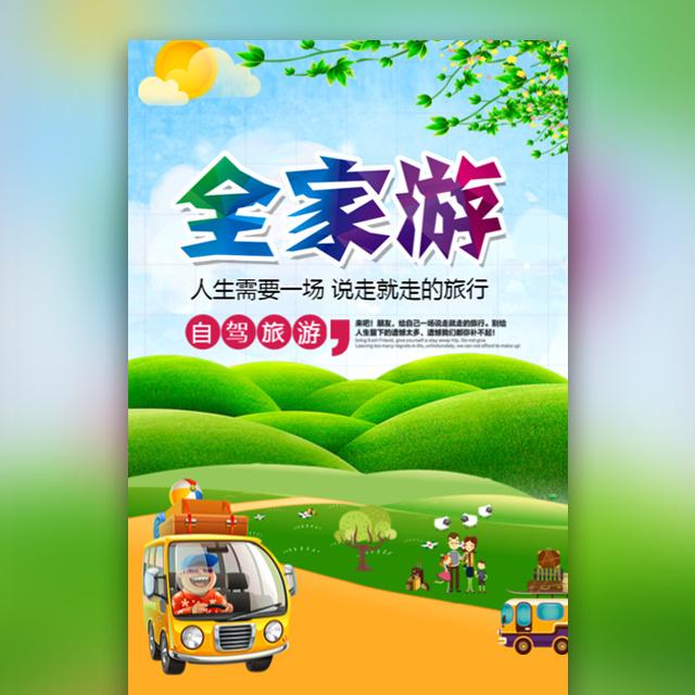 亲子游/全家自驾游/旅行社春夏踏青旅游模板