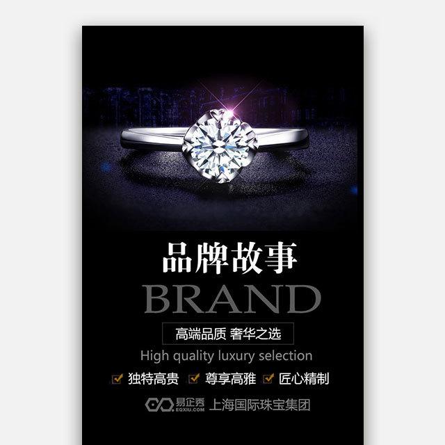 品牌推广 企业宣传 公司介绍 品牌宣传 珠宝 钻石