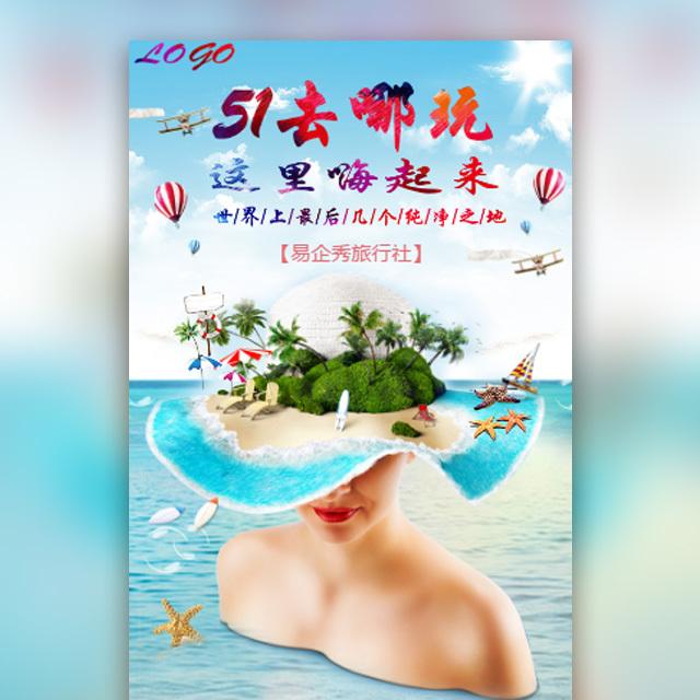 51旅行社宣传/路线促销/旅游通用清凉51蓝色通用模板
