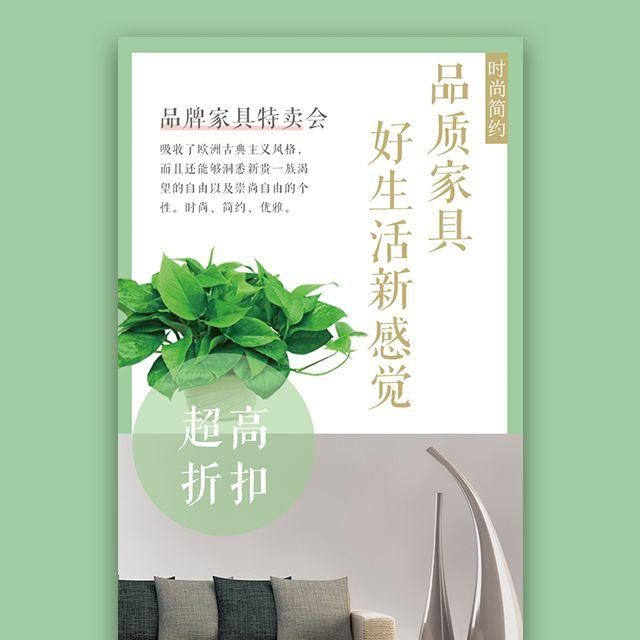 小清新品牌家具特卖会/家具新品上市/家具促销宣传