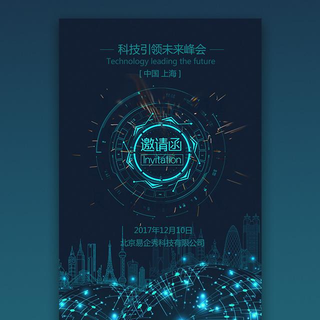 邀请函 H5邀请 科技 峰会 会议 活动 未来 动感 企业