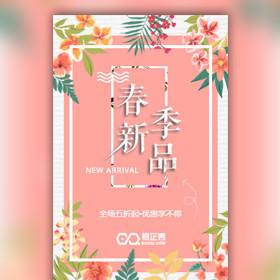 清新唯美企业春季新品发布/产品推广/促销