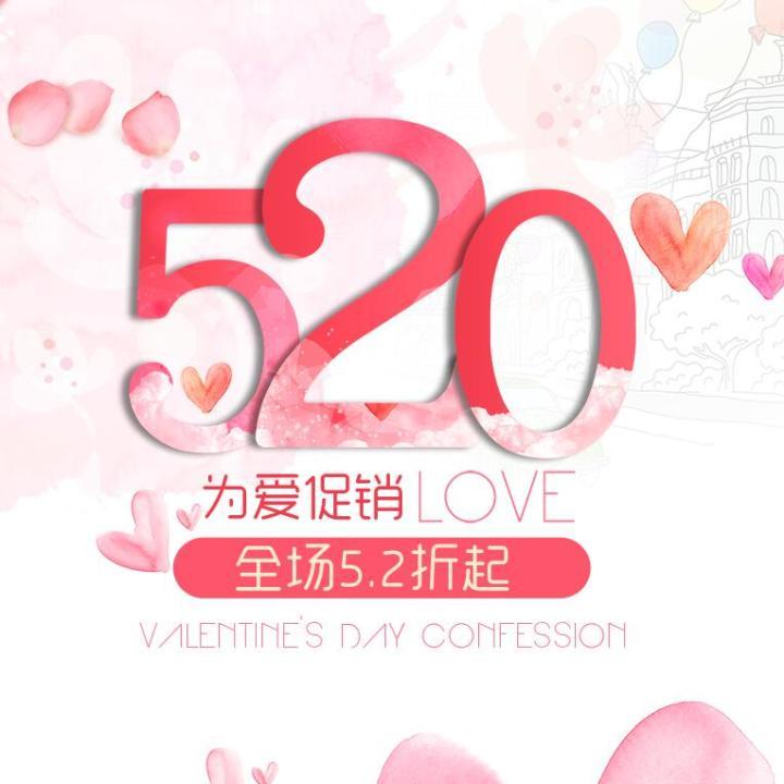 520我爱你/520表白情人节送礼/新品促销