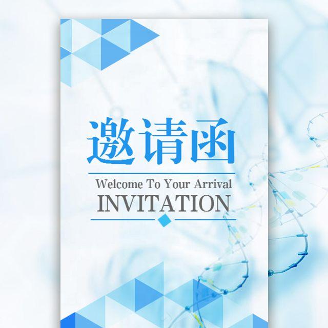 学术研讨 医药医疗 公益健康产业 淡蓝色峰会邀请函