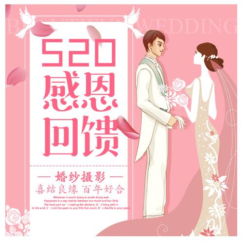 520婚纱摄影/情人节婚纱摄影/情人节促销宣传