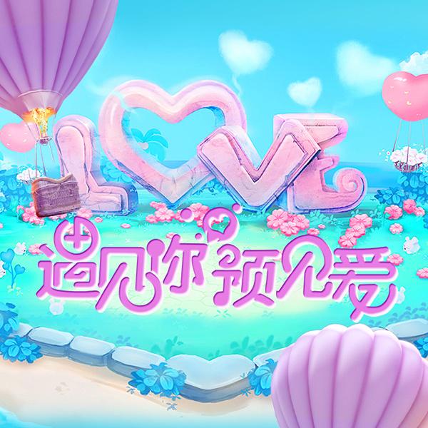 520/情人节/七夕 遇见你遇见爱