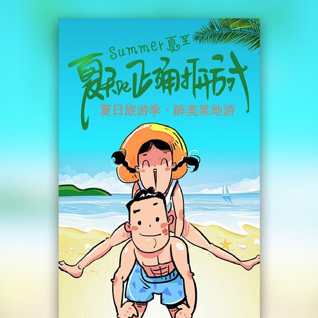 夏季旅游景点度假促销宣传