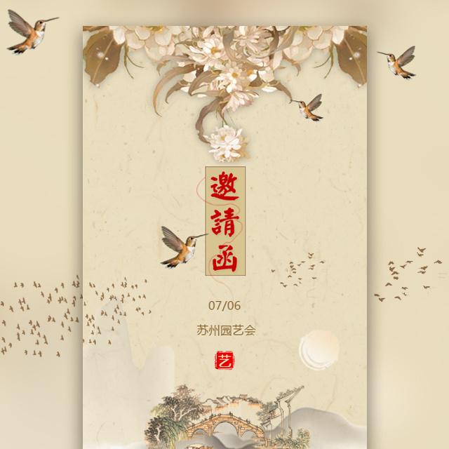 古典邀请函中国风古风园林书画展会议峰会论坛艺术班图片