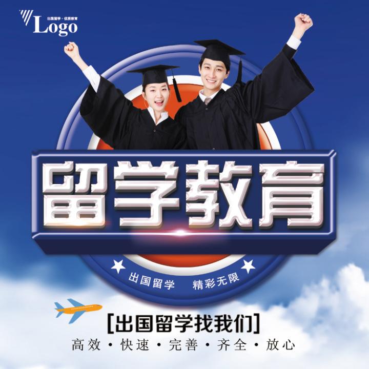 英语培训/留学教育/暑期培训班