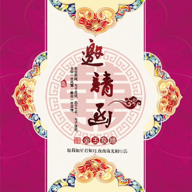 中式婚礼邀请函-婚礼请柬