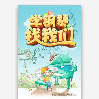 钢琴培训 钢琴招生 学钢琴 钢琴教学 钢琴学习 琴行